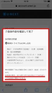 iPhoneでU-NEXTに登録する手順(無料トライアル登録確認と無料期間の確認)