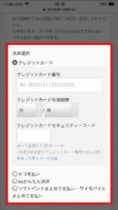 iPhoneでU-NEXTに登録する手順(お支払い方法の選択)