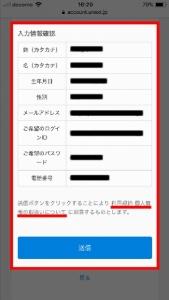 iPhoneでU-NEXTに登録する手順(入力情報、利用規約、個人情報の取り扱いについての確認、U-NEXTの登録完了)