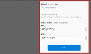 パソコンでU-NEXT(ユーネクスト)の登録手順(「電話番号」を入力、お住まいの「地域」「都道府県」を選択)