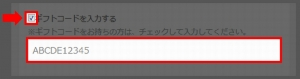 パソコンでU-NEXT(ユーネクスト)の登録手順(ギフトコードを使う場合はチェックを入れて、ギフトコードを入力)