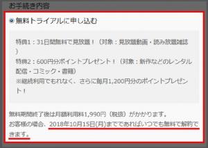 パソコンでU-NEXT(ユーネクスト)の登録手順(手続内容と無料期間の確認)