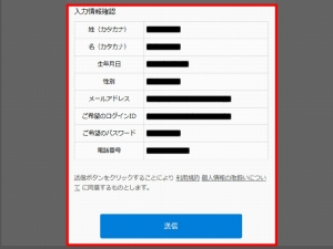 パソコンでU-NEXT(ユーネクスト)の登録手順(クレジットカード情報の入力)