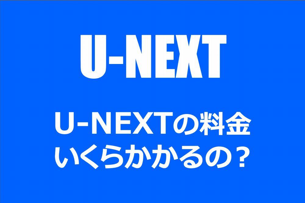 U-NEXTの値段はいくら?分かりやすく解説