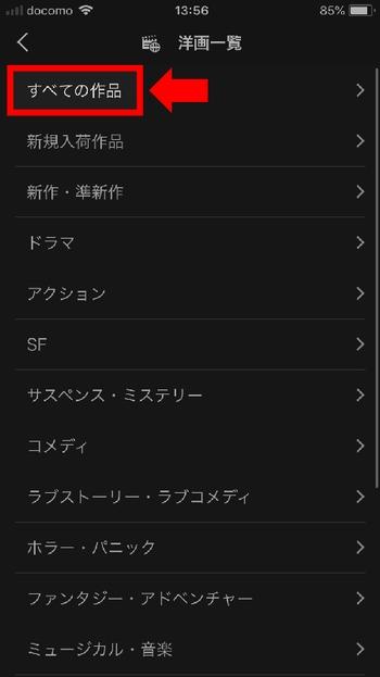 iPhone、Androidスマホで「都度課金(レンタル)作品」を購入して視聴する方法 手順(洋画全作品の一覧を表示させてみましょう。)