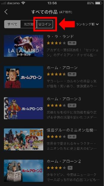iPhone、Androidスマホで「都度課金(レンタル)作品」を購入して視聴する方法 手順(「都度課金(レンタル)作品」のみの一覧表示に切り替える)