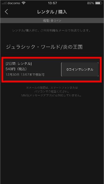 iPhone、Androidスマホで「都度課金(レンタル)作品」を購入して視聴する方法 手順(「0コインでレンタル」をタップ)