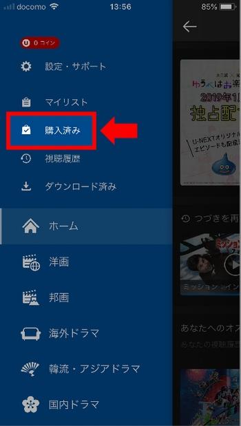 iPhone、Androidスマホで「都度課金(レンタル)作品」を購入して視聴する方法 手順(購入済み動画作品を表示させましょう)