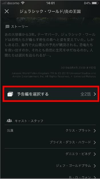 iPhone、Androidスマホで「都度課金(レンタル)作品」を購入して視聴する方法 手順(「予告編を選択する」をタップしてください。)