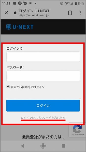 ID、パスワードでログインしてください。