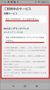 U-NEXTの契約状況を確認する方法 手順4.利用中のサービスが表示されるので確認