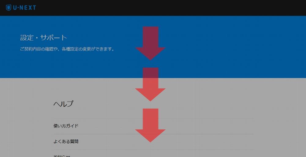 設定・サポート」ページへアクセスするので下へ進めてください