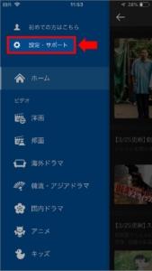 iPhoneアプリ、スマホアプリでU-NEXTにログインする方法 手順(設定・サポートを選択)