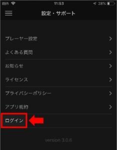 iPhoneアプリ、スマホアプリでU-NEXTにログインする方法 手順(ログインを選択)