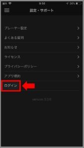 U-NEXTにログイン出来ないのでログインIDを確認、パスワードを再設定する方法 手順(メニューの「ログイン」を選択)