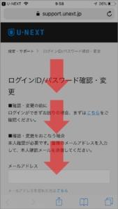 U-NEXTにログイン出来ないのでログインIDを確認、パスワードを再設定する方法 手順(少し下へスワイプ)