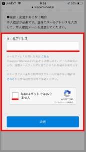 U-NEXTにログイン出来ないのでログインIDを確認、パスワードを再設定する方法 手順(メールアドレスを入力、セキュリティ対応)