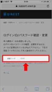 U-NEXTにログイン出来ないのでログインIDを確認、パスワードを再設定する方法 手順(認証コードが表示されるのでスクショするなどメモっておきましょう)