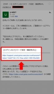 U-NEXTにログイン出来ないのでログインIDを確認、パスワードを再設定する方法 手順(受信メールを確認。リンクをタップしてサイトへアクセス)