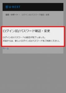 U-NEXTにログイン出来ないのでログインIDを確認、パスワードを再設定する方法 手順(ログインIDの確認とパスワード変更の完了)