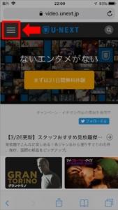 ログインできないのでU-NEXTに登録できているか確認する方法 手順(U-NEXT公式サイトへアクセス、左上にある「ハンバーガーメニュー」を選択)