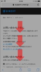 ログインできないのでU-NEXTに登録できているか確認する方法 手順(お問い合わせページを下へ進む)