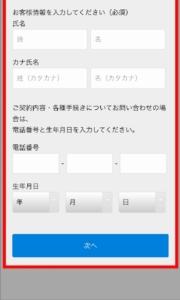 ログインできないのでU-NEXTに登録できているか確認する方法 手順(お客様情報の入力の続き)