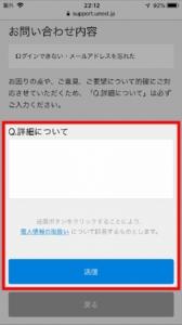 ログインできないのでU-NEXTに登録できているか確認する方法 手順(問い合わせ内容詳細を入力)