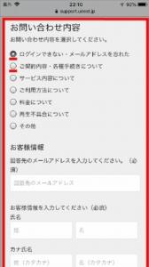 ログインできないのでU-NEXTに登録できているか確認する方法 手順(お問い合わせ内容を選択、お客様情報を入力)