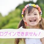 【U-NEXT】ログインできない時の対処法