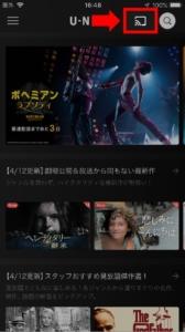 Chromecast(ultra)でU-NEXTをテレビで見る方法 手順(1.U-NEXTアプリ起動、右上にあるキャストアイコンを選択)