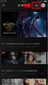 Chromecast(ultra)でU-NEXTをテレビで見る方法 手順(3.キャスト完了。好きな方法で動画を検索、タップしてください)