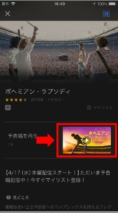 Chromecast(ultra)でU-NEXTをテレビで見る方法 手順(4.動画ページにある、再生ボタンが付いた画像をタップすると再生が始まります。)