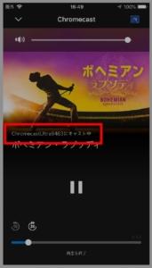 Chromecast(ultra)でU-NEXTをテレビで見る方法 手順(5.スマホでは画像が表示されたままです。テレビの方で動画の再生が始まります。)