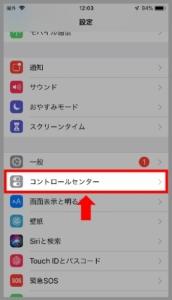 iPhoneをAppleTVを使ってAirPlayでテレビに繋いでU-NEXTをテレビで見る方法(手順2-1.コントロールセンターへのリンクを選択)
