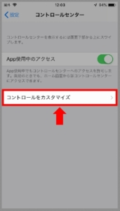 iPhoneをAppleTVを使ってAirPlayでテレビに繋いでU-NEXTをテレビで見る方法(手順2-2.「コントロールへのカスタマイズを選択)
