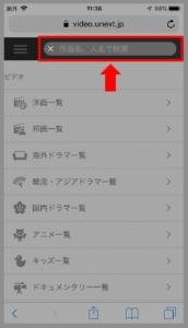 ボヘミアン・ラプソディの配信確認方法 手順3.検索窓に「ボヘミアン」などと入力して検索