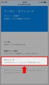 ポイントカードを使ってU-NEXTポイントを購入(チャージ)する方法 手順3.「ギフトコード」を選択