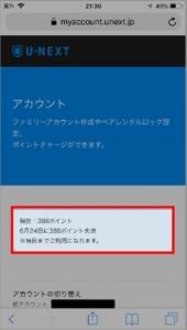 U-NEXT公式サイトからU-NEXTポイントの残高を確認する方法 手順5.U-NEXTポイント残高と有効期限が確認できます。