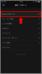 Uコインの購入方法(チャージ方法)手順3.設定・サポートページの「Uコインチャージ」を選択