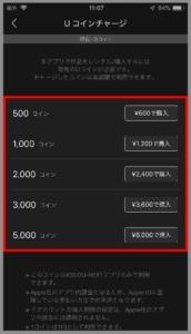 Uコインの購入方法(チャージ方法)手順4.必要なコイン数を選んで購入しましょう。