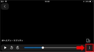 iPhone、スマホでU-NEXT動画の再生速度を変える方法 手順2.右下に「︙」が出てくるのでタップしましょう。