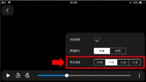iPhone、スマホでU-NEXT動画の再生速度を変える方法 手順3.好きな再生速度(「×0.6」「×1.0」「×1.4」「×1.8」を選択してください。)
