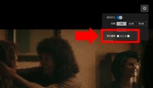 パソコンでU-NEXT動画の再生速度を変える方法 手順3.表示されている再生速度の横にある「+」「-」をクリックして再生速度を変更(再生速度は「×0.6」「×1.0」「×1.4」「×1.8」の4種類が選択できます。)
