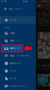 登録せずにiPhoneで再生速度の変更を試してみる方法 手順2.「海外ドラマ」ジャンルを選択