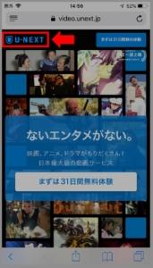 iPhone、スマホでU-NEXT配信中の韓流ドラマを探す方法 手順1.一番上にあるU-NEXTのロゴを選択