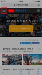 iPhone、スマホでU-NEXT配信中の韓流ドラマを探す方法 手順2.一番上にある「ハンバーガーメニュー」を選択