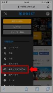 iPhone、スマホでU-NEXT配信中の韓流ドラマを探す方法 手順3.メニューが開くので「韓流・アジアドラマ」ジャンルを選択