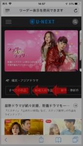 iPhone、スマホでU-NEXT配信中の韓流ドラマを探す方法 手順4.「すべての作品」「新規入荷作品」などの項目があるメニューを横へスワイプ