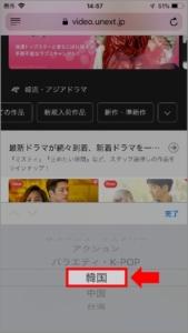 iPhone、スマホでU-NEXT配信中の韓流ドラマを探す方法 手順6.一覧より「韓国」を選択